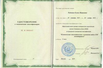 Руденко_сертификат_2