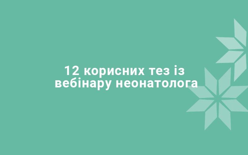 12 полезных тезисов из вебинара неонатолога