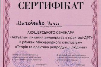 сертификат_Марченко_Юрий_1