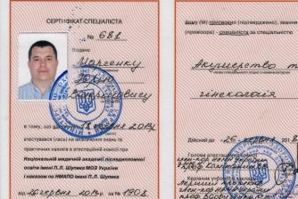 сертификат_Марченко_Юрий_20