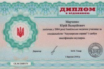 сертификат_Марченко_Юрий_22