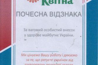 сертификат_Марченко_Юрий_26
