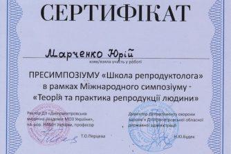 сертификат_Марченко_Юрий_3