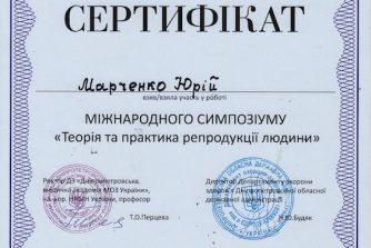 сертификат_Марченко_Юрий_4