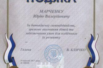 сертификат_Марченко_Юрий_6