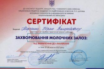 сертификат_Марченко_Юрий_9