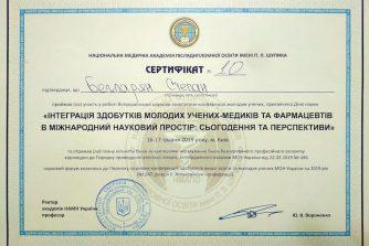 Бегларян Степан Арутюнович сертификат 3