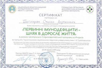 Бегларян Степан Арутюнович сертификат 4