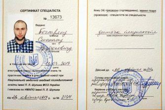 Бегларян Степан Арутюнович сертификат 7
