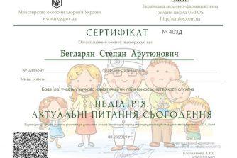 бегларян степан арутюнович сертификат
