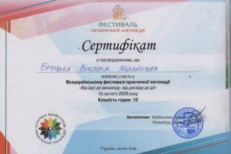 Бруцька Вікторія Михайлівна сертифікат