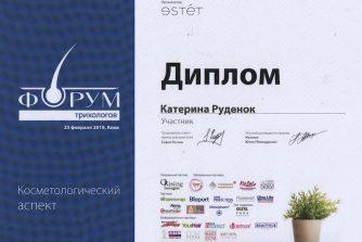 Мельник Катерина Олександрівна сертифікат 11