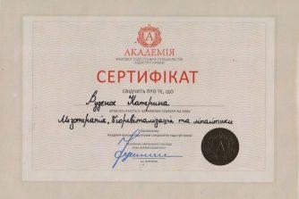 Мельник Катерина Олександрівна сертифікат 15