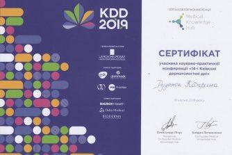Мельник Катерина Олександрівна сертифікат 16
