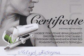 Мельник Катерина Олександрівна сертифікат 2