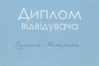 Мельник Катерина Олександрівна сертифікат 6