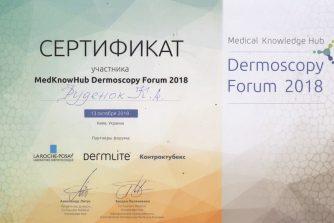 Мельник Катерина Олександрівна сертифікат 8