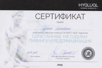 Мельник Катерина Олександрівна сертифікат 9