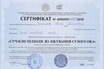 Оспанова Ніна Петрівна сертифікат 2