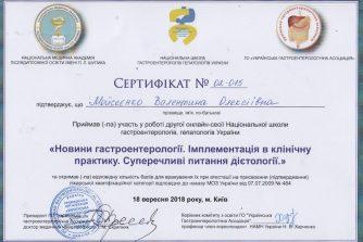 sertifikat-mojseenko-valentina_olekseevna-14