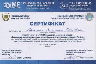 sertifikat-mojseenko-valentina_olekseevna-6