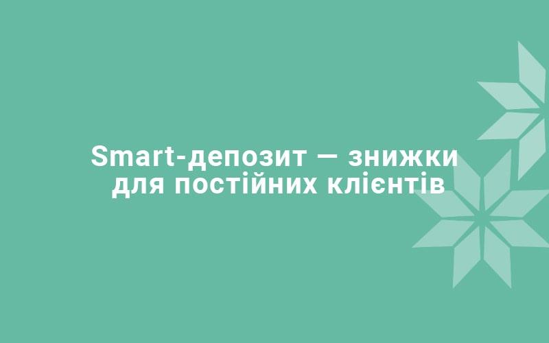 Smart-депозит— скидки постоянным клиентам ⠀