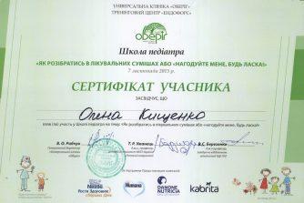 Кищенко Олена Володимирівна сертификат 11