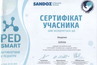 Кищенко Олена Володимирівна сертификат 13