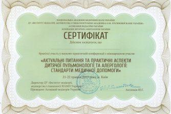 Кищенко Олена Володимирівна сертификат 15
