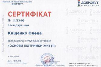 Кищенко Олена Володимирівна сертификат 16