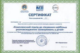 Кищенко Олена Володимирівна сертификат 18