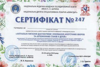 Кищенко Олена Володимирівна сертификат 19