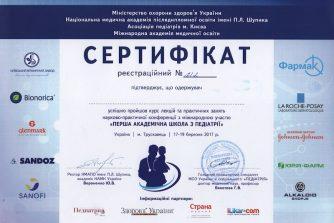 Кищенко Олена Володимирівна сертификат 2
