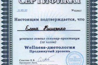 Кищенко Олена Володимирівна сертификат 6