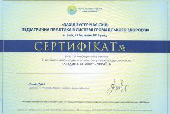 Кищенко Олена Володимирівна сертификат 8