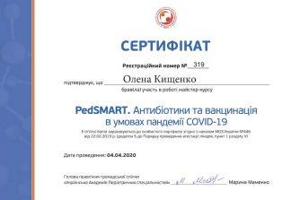 Кищенко Олена Володимирівна сертификат