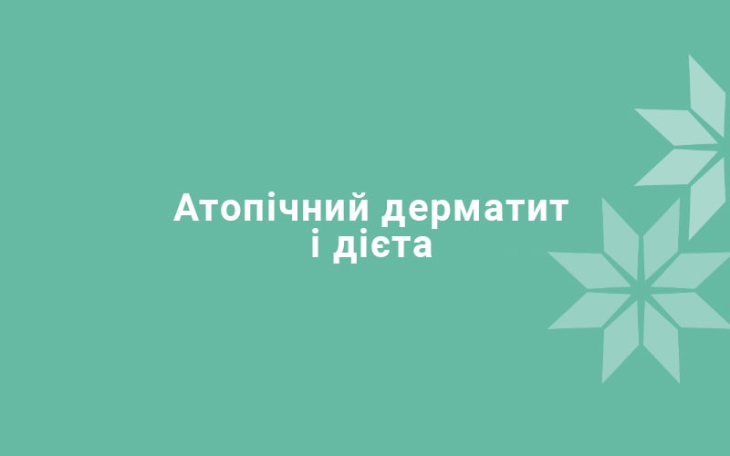 Атопический дерматит и диета