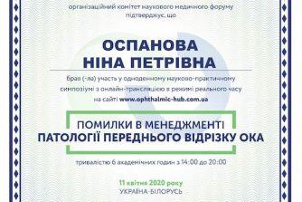 Оспанова Ніна Петрівна сертифікат