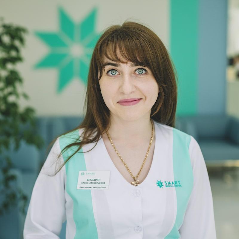 Бегларян Илона Николаевна