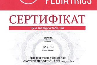 сертификат Мария Курта
