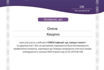 Олена Кищенко сертификат