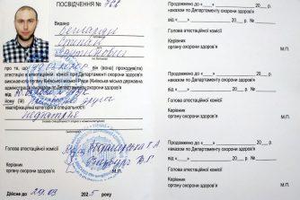 Степан Бегларян сертификат