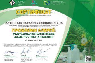 Алтинник Наталья Владимировна
