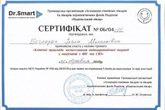 Бегларян Илона сертификат 1