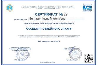 Бегларян Илона сертификат 11