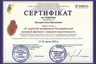 Бегларян Илона сертификат 15