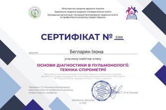 Бегларян Илона сертификат 5