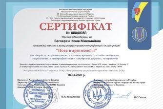 Бегларян Илона сертификат 6