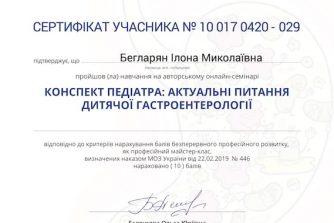 Бегларян Илона сертификат 8