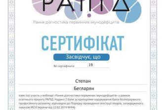 Бегларян Степан сертификат12
